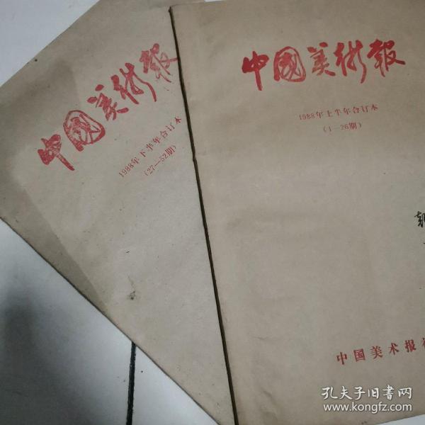 中国美术报(1988年上半年下半年合订版)