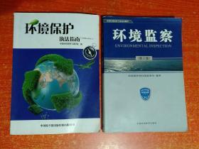 环境保护执法指南(1990~2011)  另赠1册:环境监察(第三版 全国环境保护干部培训教材)