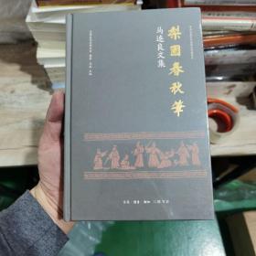 梨园春秋笔:马连良文集