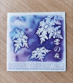 动感新势力 早期音乐CD及歌词册(49本)合售