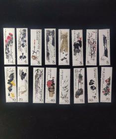 新中国邮票:T44『齐白石作品选』16枚/全套