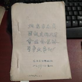 北京市无产阶级文化大革命两条道路斗争大事记【油印】N2082