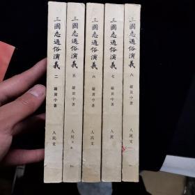 三国志通俗演义[第二五六七八25678册1975年1版1印]馆藏书,书脊有缺损,内页很新