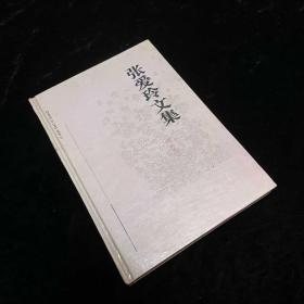 紅樓夢魘:張愛玲文集(增補卷)