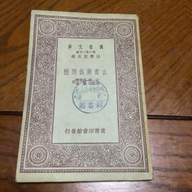 古书辨伪四种 万有文库 原版