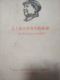 毛主席的革命实践活动——韶山陈列馆馆长马玉青同志报告