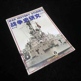 战争史研究 二 总第44册