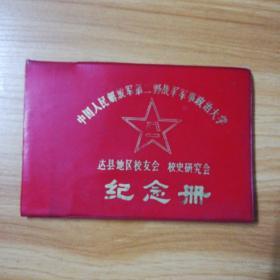 中国人民解放军第二野战军军事政治大学,达县地区校友会   校史研究会纪念册