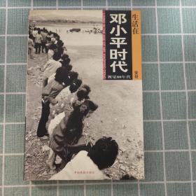生活在邓小平时代 视觉80年代  安哥作者签名