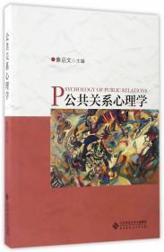 特价~公共关系心理学 秦启文 9787303217472 北京师范大学出版社