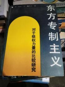 东方专制主义 对于极权力量的比较研究