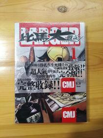 【JMHCS】·CMJ·《比马大战记 1 》·完全版`软精