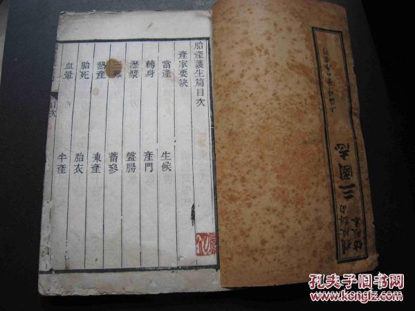 胎产护生篇(清--白纸精刻)
