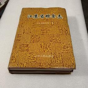 江苏省粮食志(精装有书衣)一版一印