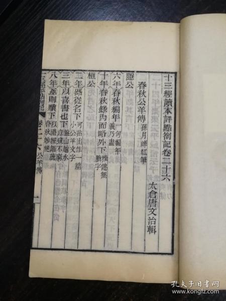 春秋公羊传  五家评本批语,孙月峰、张宾王、钟伯敬、杨绍溥、储同人等五家