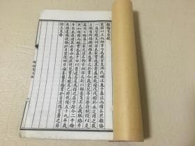 离骚笺(白纸石印)