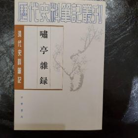 啸亭杂录(10年一版三印)