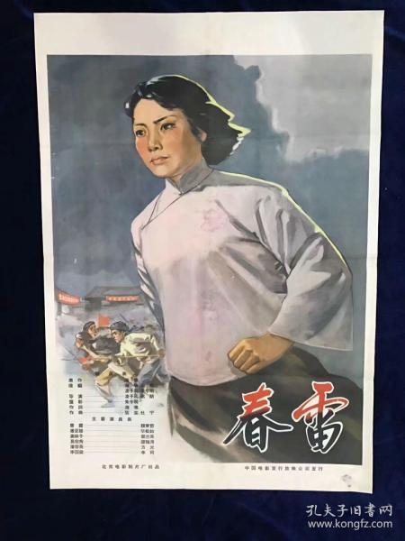 电影海报~二开~春雷