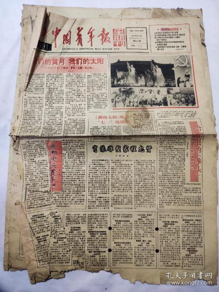 中国青年报 1991年6月30日 7月5日 7月6日
