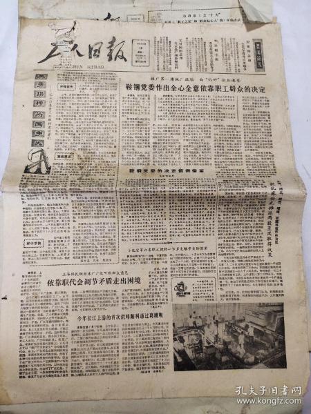 工人日报社1983年4月29日 7月7日16日18日  10月29日 12月11日