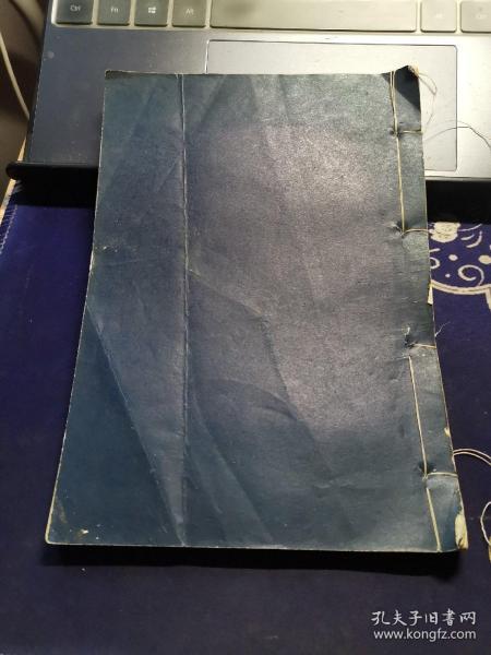 神光经,轩辕碑记医学祝由十三科(两种一册全)