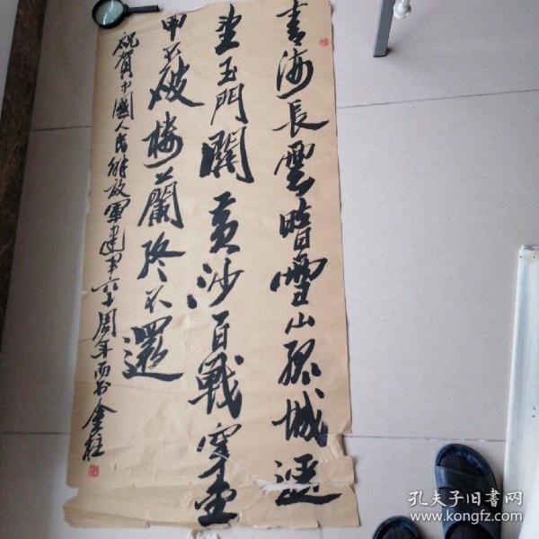 庆祝中国人民解放军建军六十周年吕金柱书写