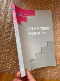工程材料与机械制造基础(第2版)