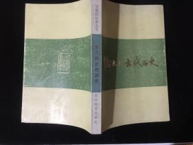 悠久的古代历史——可爱的山东丛书