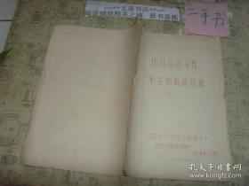 毛主席最新指示》油印本50521-9皮边有撕痕5页