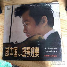盛中国小提琴独奏黑胶唱片