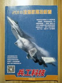 兵工科技 2018 23(无海报 无赠送)