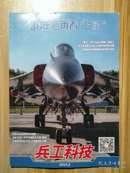 兵工科技 2019 2(无海报 无赠送)