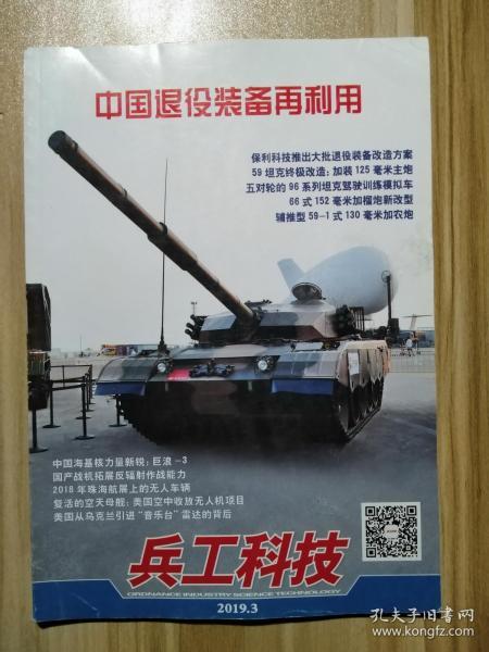 兵工科技 2019 3(无海报 无赠送)