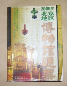 2006年北京地区博物馆通票