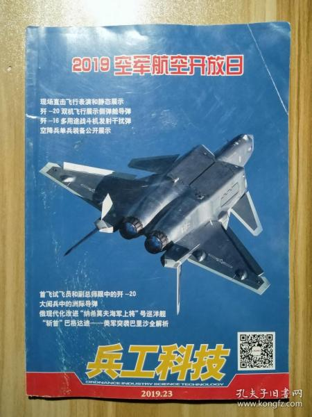 兵工科技 2019 23(无海报 无赠送)