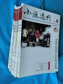 小说选刊 2012年  6-12期