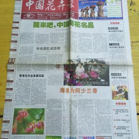 中国花卉报2004年2月3日海南为何少兰香?