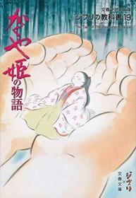 ジブリの教科书19 かぐや姫の物语 (文春ジブリ文库),辉夜姬物语#19,日文原版