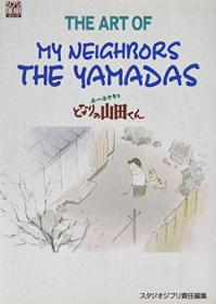 The art of my neighbors the Yamadas―ホーホケキョとなりの山田くん,我的邻居山田君,日文原版