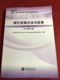 咨询工程师(投资)职业资格考试参考教材之四:现代咨询方法与实务(2019年版)