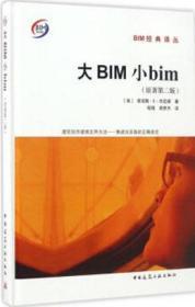BIM经典译丛 大BIM小bim(原著第二版) 9787112204779 菲尼斯·E·杰尼根 中国建筑工业出版社 蓝图建筑书店
