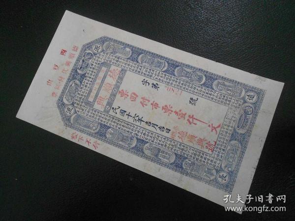 德顺兴壹仟文民国16年山东威海荣城西豆山老纸币号0821