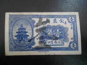 公益栈壹角1角民国28年山东潍坊寿光河西道口老纸币