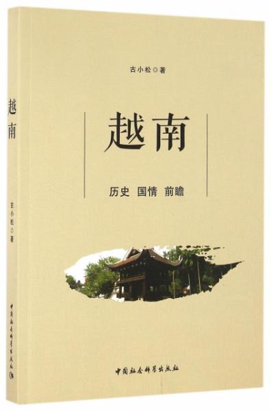 越南(历史国情前瞻)