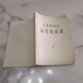 《毛泽东同志论党的建设》1964年