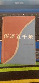 俗语五千条(邱崇丙编)