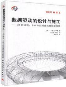 BIM经典译丛 数据驱动的设计与施工-25种捕获、分析和应用建筑数据的策略 9787112227990 兰迪·多伊奇 中国建筑工业出版社