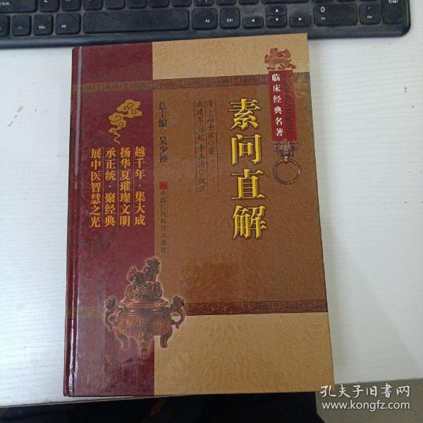中医非物质文化遗产临床经典名著:素问直解