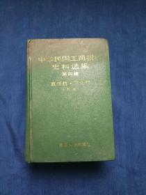中华民国工商税收史料选编 第四辑 直接税·印花税 下册