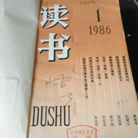 读书1986(1-3期)自订本
